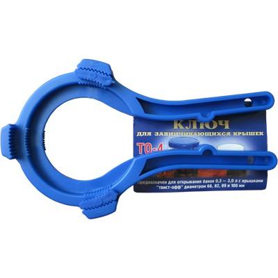 Ключ для открывания винт. крышек